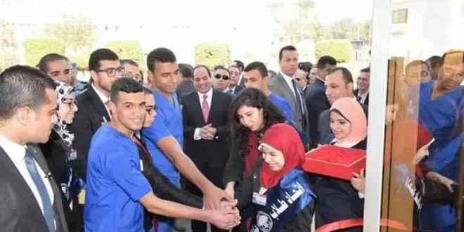 طلاب جامعة القاهرة يفتتحون مع الرئيس أعمال إنشاء المجمع الطبي للقوات المسلحة