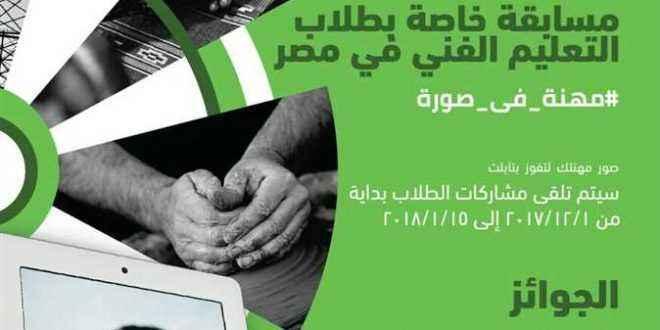 """""""التعليم""""و مصر الخير  تحددان الطلاب الفائزين فى مسابقة """"مهنة فى صورة"""" بالمدارس الفنية"""