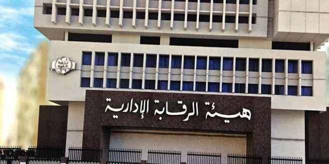 (الرقابة الإدارية) تلقي القبض على مأمور جمرك بمطار القاهرة عقب حصوله على رشوة