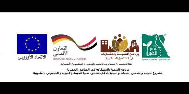 مؤسسة مصر الخير تطلق مشروع تدريب الشباب و السيدات بالقليوبية