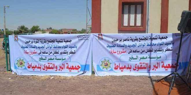"""بالتعاون مع """" مصر الخير """" تسليم 60 وحدة سكنية بمشروع سترة في قريتين بالوادي الجديد"""