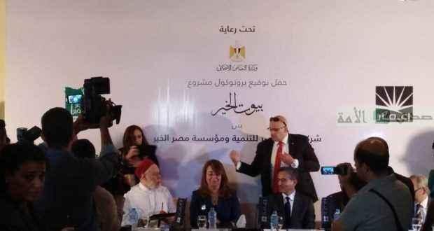 """""""إعمار مصر تطلق"""" مشروع """"بيوت الخير"""" بالتعاون مع مؤسسة مصر الخير"""