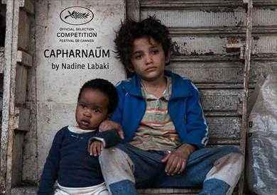 مهرجان الفيلم اللبنانى ينطلق 17 سبتمبر بـ«كفر ناحوم».. و«اليوم السادس» فى الكلاسيكيات