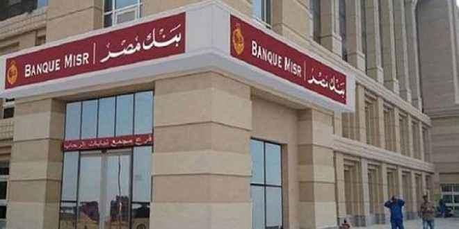 رئيس بنك مصر: فوزنا بلقب مصرف العام يدل على قوة البنوك الحكومية