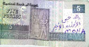 البنك المركزى يحذر من تداول أوراق نقدية عليها كتابات أو رسومات