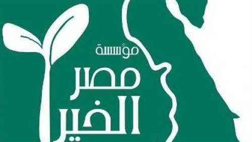 «مصر الخير»: أقمنا ٢٠٦ مشروعات.. وفك كرب ٦٨ ألف غارم وغارمة خلال 12 عاما