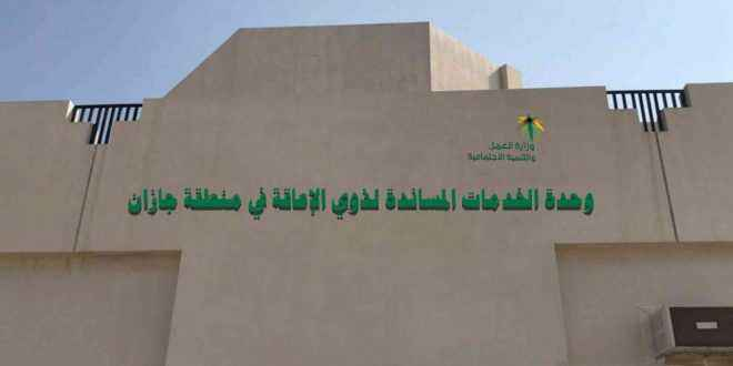مطار الملك عبدالله يقدم مواقف مجانية لذوي الإعاقة