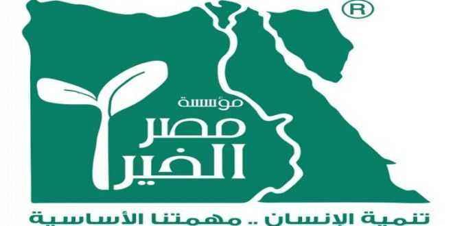 محافظ كفر الشيخ يناقش مع مؤسسة مصر الخير سبل رعاية الأيتام