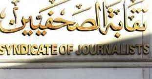 وتمخض الجبل اخيرا ..ننشر تشكيل هيئة مكتب نقابة الصحفيين